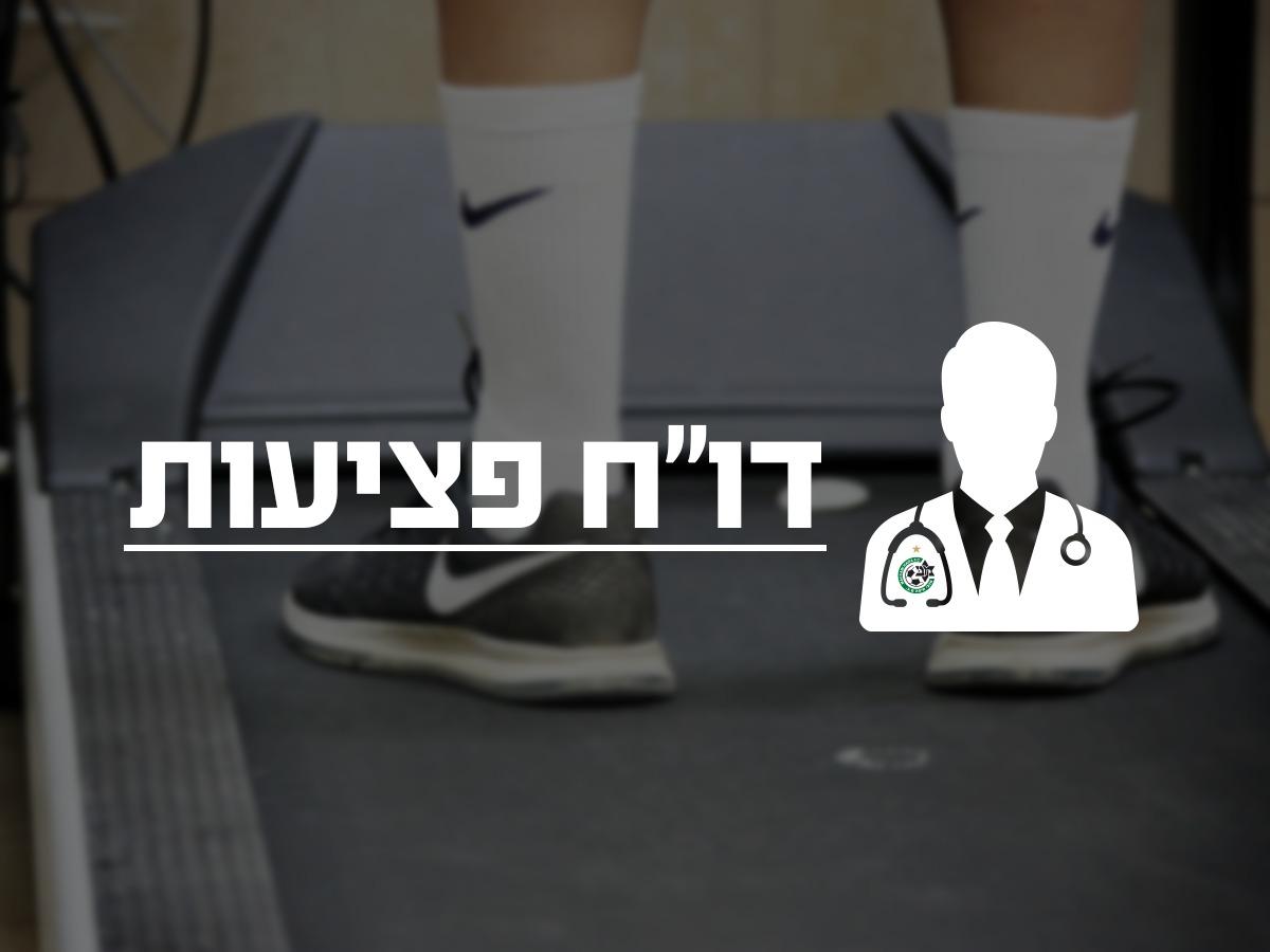 """דו""""ח פציעות"""