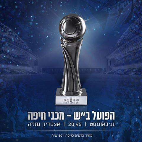 """הערב: מכבי חיפה נגד ב""""ש באלוף האלופים"""