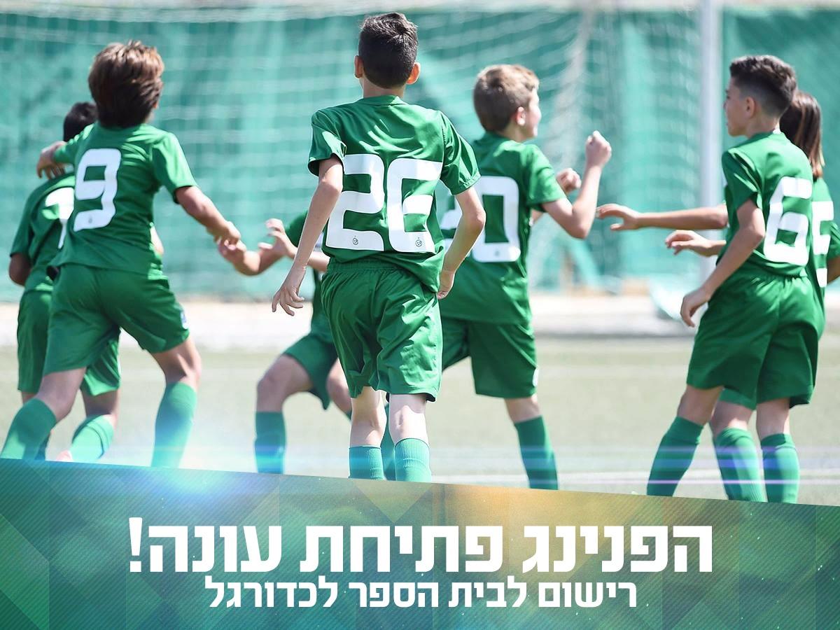 בית הספר לכדורגל פותח עונה בהפנינג רישום