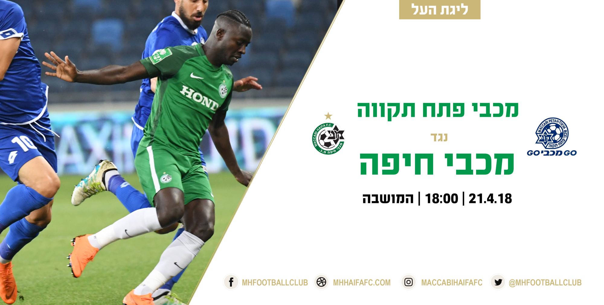 ב-18:00: מכבי חיפה מתארחת אצל מכבי פתח תקווה