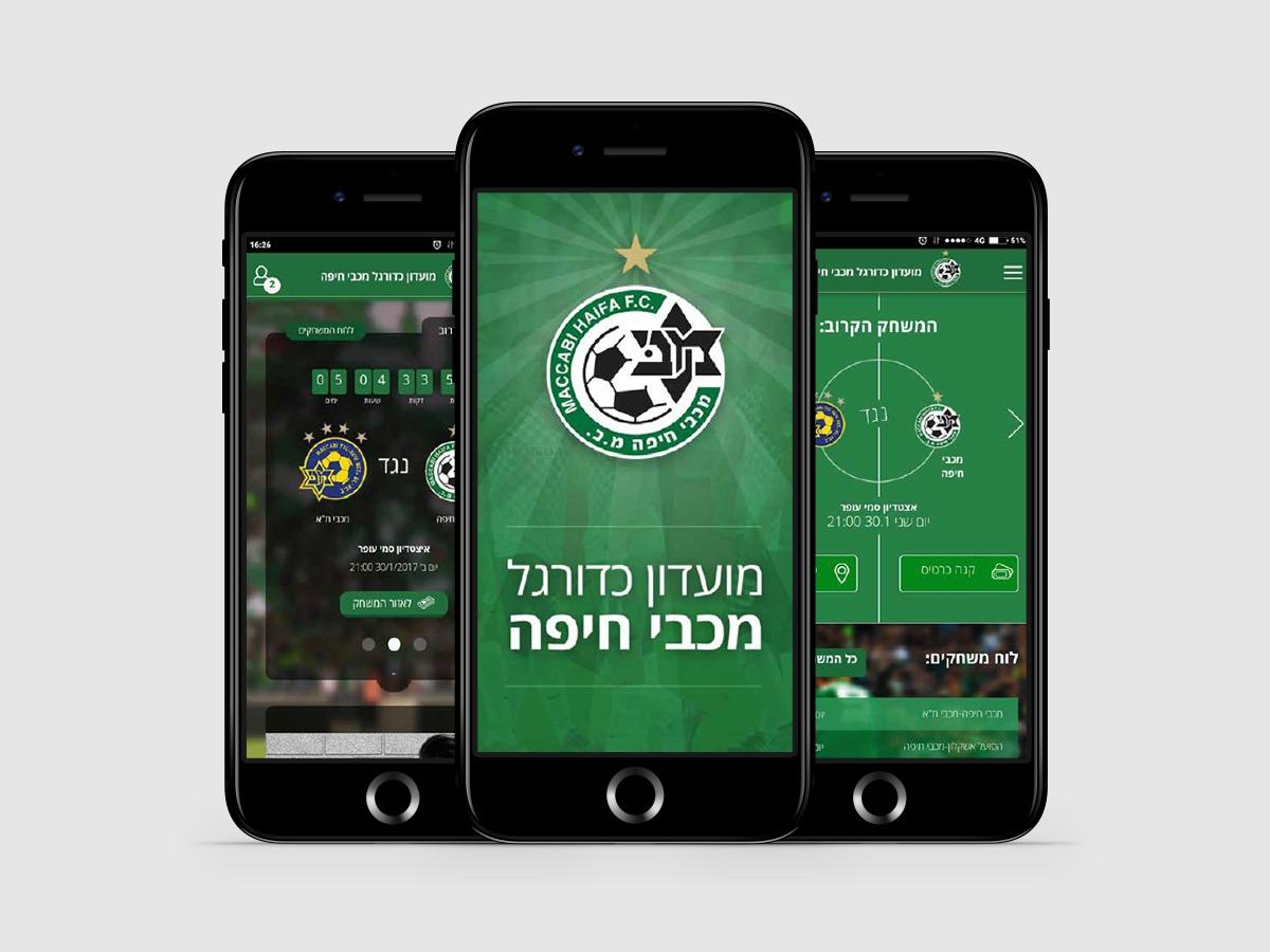 בקרוב: האפליקציה של מכבי חיפה משתדרגת