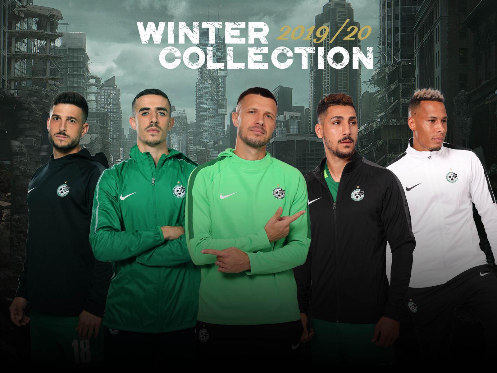 קולקציית החורף לעונת 2019/20