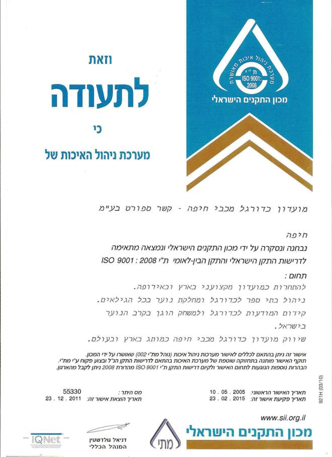 תקן ISO 9001:2008 כפי שמופיע בעברית
