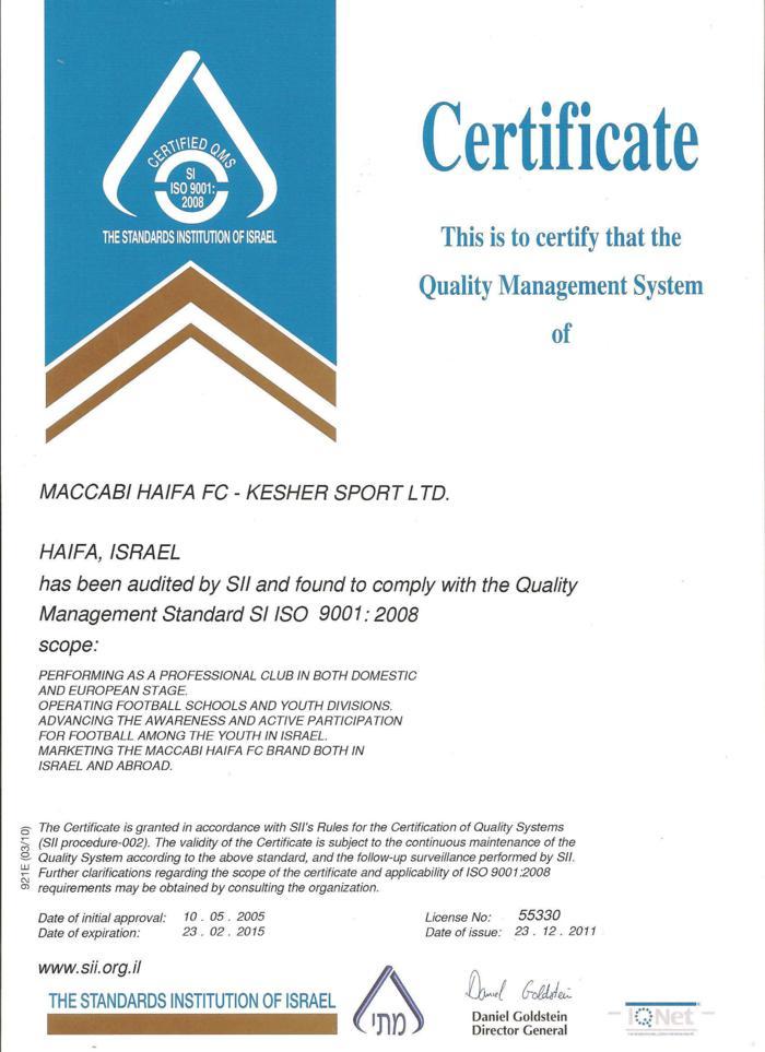 תקן ISO 9001 בישראל באנגלית